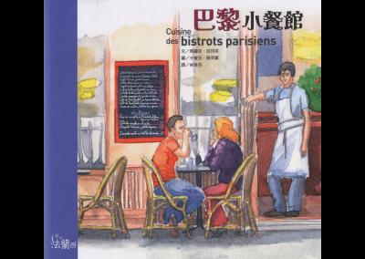 Cuisine des Bistrots Parisiens